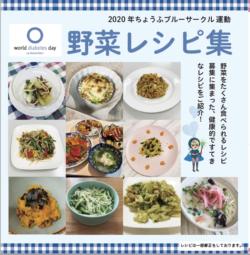 東山だより12月号別冊レシピ